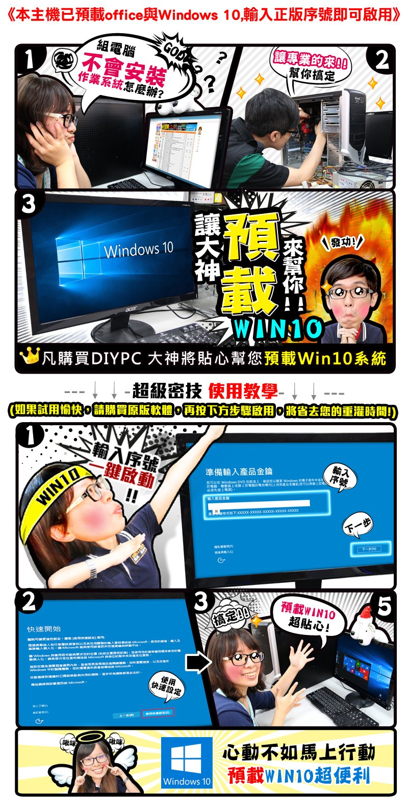 預載windows 10超便利