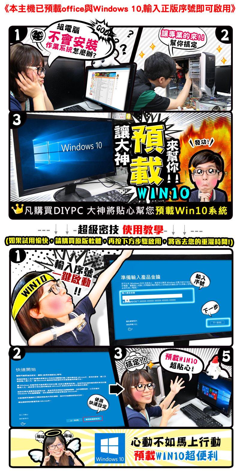 預載windows 10超便利