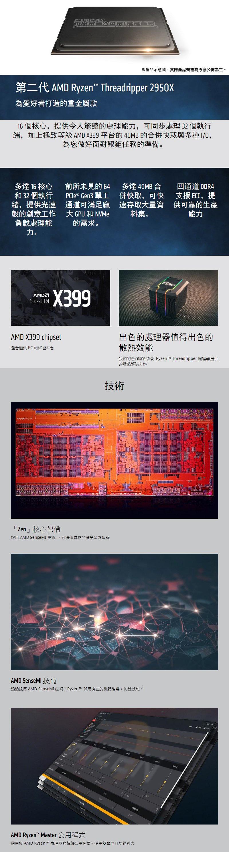 AMD Ryzen TR 2950X 16核心處理器《3 5GHz/TR4》